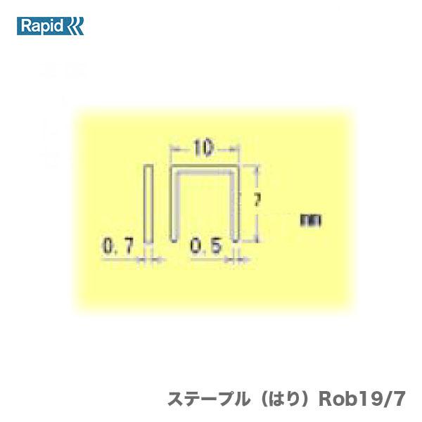 ラピッド 本店 送料無料(一部地域を除く) ステープル〈針〉 中箱 Rob19 7〈19 7 肩幅10mm オススメ ステープル 〈RAPID〉 〉 足長7mm 2500本×10箱