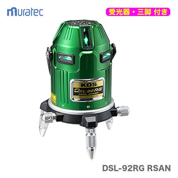 〈KDS〉電子整準リアルグリーン受光器・三脚付N DSL-92RG RSAN