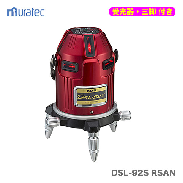 〈KDS〉DSL-92S受光器・三脚付N DSL-92S RSAN