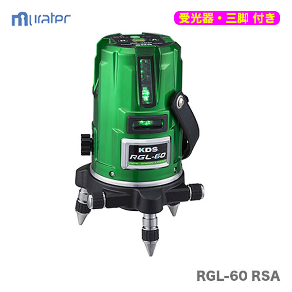 〈KDS〉リアルグリーンレーザー60受光器・三脚付 RGL-60 RSA