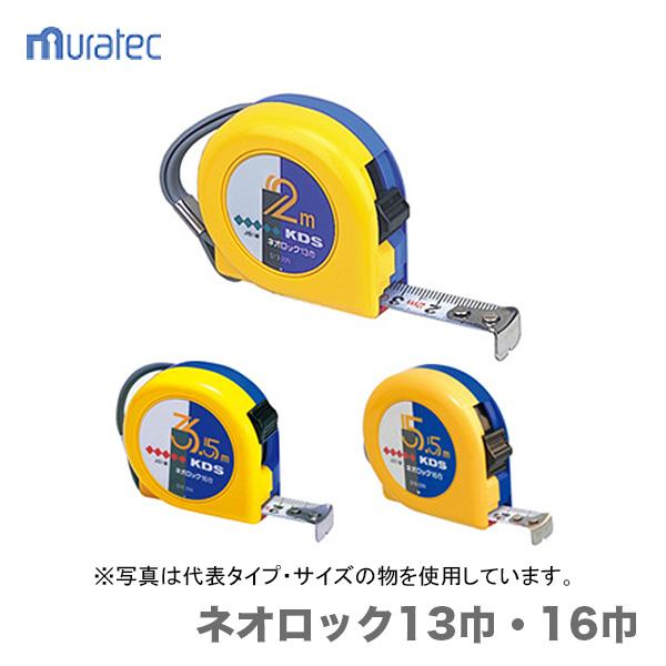 ムラテックKDS 買い物 ネオロック13巾2m S13-20 N BP ●日本正規品● 〈KDS〉ネオロック13巾2m