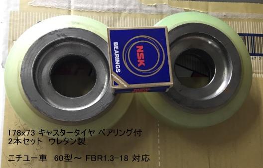 178x73 新品ウレタン製 キャスタータイヤ ベアリング付 2本セット