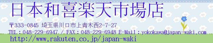 日本和喜楽天市場店:フォークリフト用タイヤ・ホイール、シート、ハンドリフト 販売