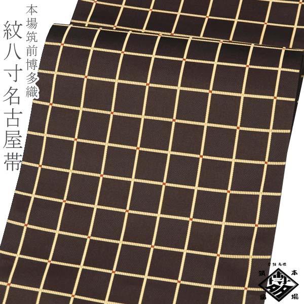 正絹八寸名古屋帯 博多織【市松格子/ショコラブラウン 14987】六通柄 お仕立て代込 金証紙
