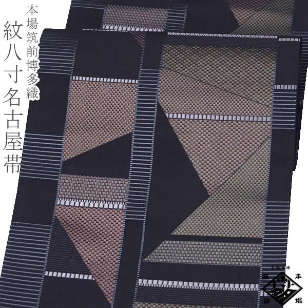 正絹八寸名古屋帯 博多織【トライアングルモザイク/黒 14987】六通柄 お仕立て代込 金証紙