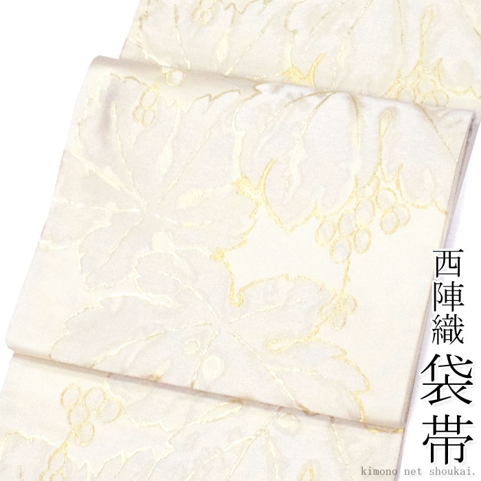 袋帯 フォーマル 絹 西陣織(生成り 山葡萄 15635) 岡文織物謹製 六通柄 お仕立て代込 訪問着 留袖 礼装 送料無料
