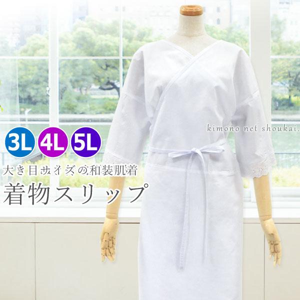【マラソン期間中エントリーでポイント5倍】着物スリップ【大き目サイズ 3L・4L・5L】14606 和装下着 ワンピース 肌着 深い衿ぐり 礼装 着付け きもの ゆったり 大きいサイズ