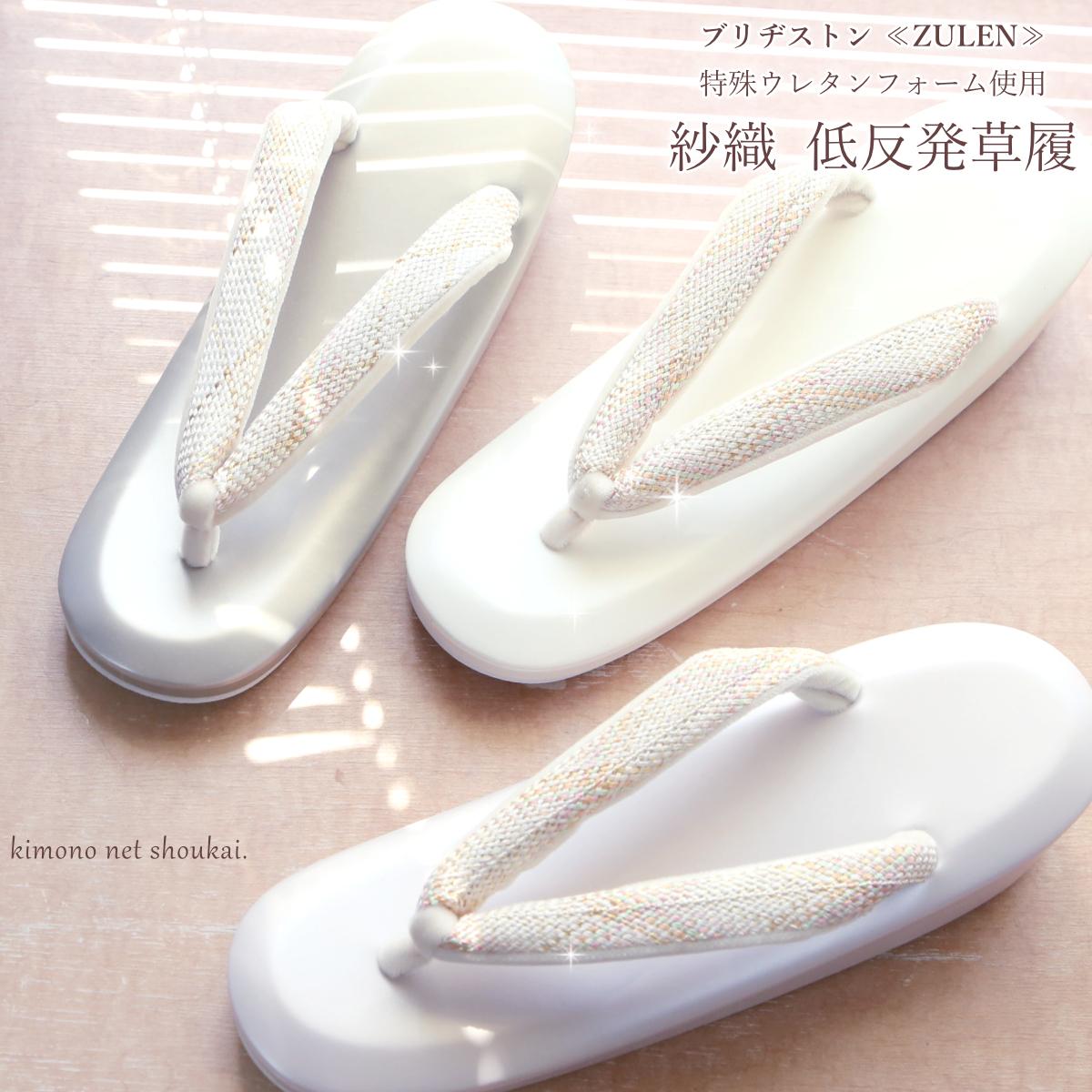 草履 礼装用 紗織 三枚芯 Mサイズ【白台 ホワイト/ 花 15058】留袖 訪問着 フォーマル 結婚式 沙織 日本製