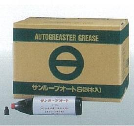 日本グリース製 集中給油用 サンルーブオートS(300g×24本/1箱)NTG0051-300-24