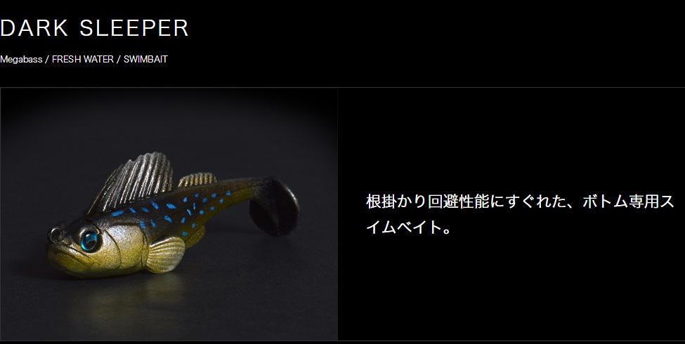 百万公共汽车Megabass dakusuripa 3英寸(1/2oz)DARK SLEEPER