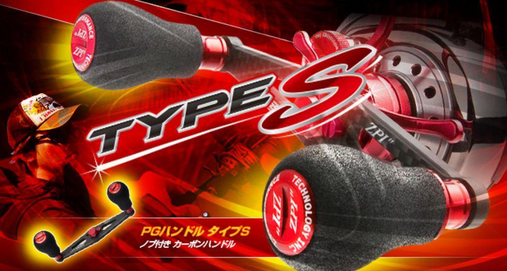 ZPI パワーゲーム ハンドル タイプS PG-TS92SH 92mm シマノ用 【国内送料無料】
