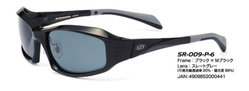 ストームライダー 偏光グラス スポーツカーブタイプ2 SR-009P-6 ブラック × Mブラック【国内送料無料】