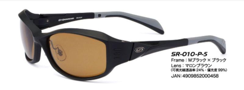 ストームライダー 偏光グラス ファッションカーブタイプ2 SR-010P-5 Mブラック × ブラック【国内送料無料】
