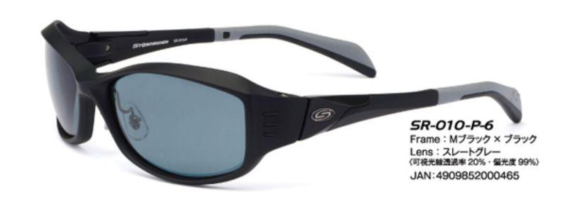 ストームライダー 偏光グラス ファッションカーブタイプ2 SR-010P-6 Mブラック × ブラック【国内送料無料】