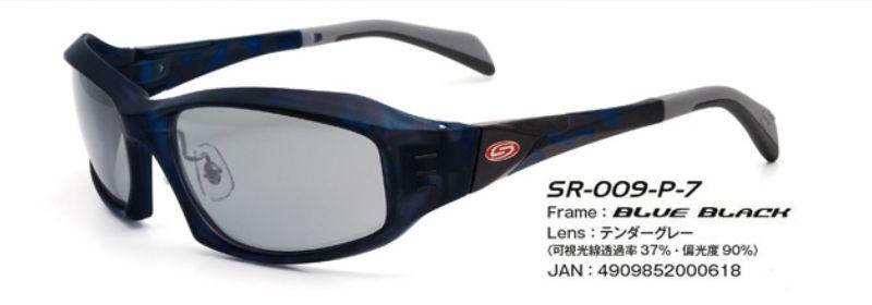 ストームライダー 偏光グラス スポーツカーブタイプ2 SR-009P-7 ブルー × ブラック【国内送料無料】