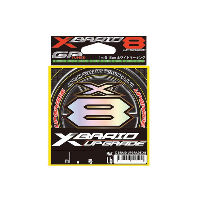 YGK エックスブレイド アップグレード X8 200m 0.8号 最安値挑戦 豪華な 16lb