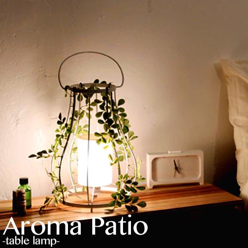 【Aroma Patio:アロマパティオ】 DI CLASSE ディクラッセ テーブルランプ スタンドライト デスクライト LED対応 葉っぱ 癒し アロマ 安らぎ グリーン ホワイト ナチュラル 可愛い リビング用 居間用 ベッドルーム おしゃれ 照明 間接照明 (CP4