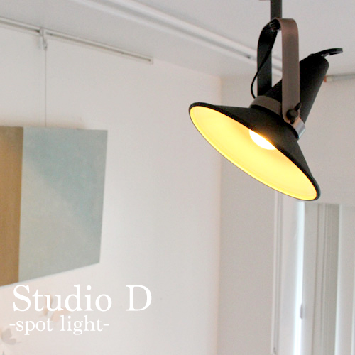【Studio D spot light:スタジオD スポットライト】シーリングライト スポットライト 間接照明 インテリア照明 照明 LED対応 ブラック おしゃれ ペンダントライト クラシック シンプル モノトーン 天井照明 寝室 デザイン照明 ライト【DI CLASSE:ディクラッセ】(CP4