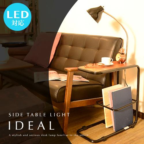 スタンドライト[IDEAL:イディアル]サイドテーブルライト 本棚 デスクランプ デスクライト スタンド照明 フロアライト フロアスタンド フロアランプ テーブルランプ テーブルスタンド 間接照明 フレキシブル ウッド 木目 ブラック ホワイト LED対応 おしゃれ 照明 (2-2