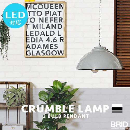 ペンダントライト 2灯 LED対応 [CRUMBLE LAMP 2 BULB PENDANT:クランブル] グレー ブラック ホワイト ライト 照明 ダイニング用 食卓用 スチール キッチン 男前インテリア インダストリアル 塩系インテリア おしゃれ モノトーン シンプル 北欧 カフェ 明るい(CP4