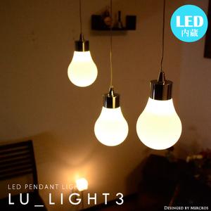LEDペンダントライト ダイニング用 ガラス 照明【LU_LIGHT 3:ルライト 3】ダイニング用 ペンダントライト LED内蔵 エコ 可愛い モダン デザイナーズ スタイリッシュ 寝室 コード調節可能 カフェ風 レトロ 電球色 LULIGHT GLASS BULB 3 LED PENDANT LIGHT(CP4