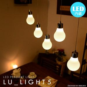 LEDペンダントライト ダイニング用 ガラス 照明【LU_LIGHT 5:ルライト 5】ダイニング用 ペンダントライト LED内蔵 エコ 可愛い モダン デザイナーズ スタイリッシュ 寝室 コード調節可能 カフェ風 レトロ 電球色 LULIGHT GLASS BULB 5 LED PENDANT LIGHT(CP4