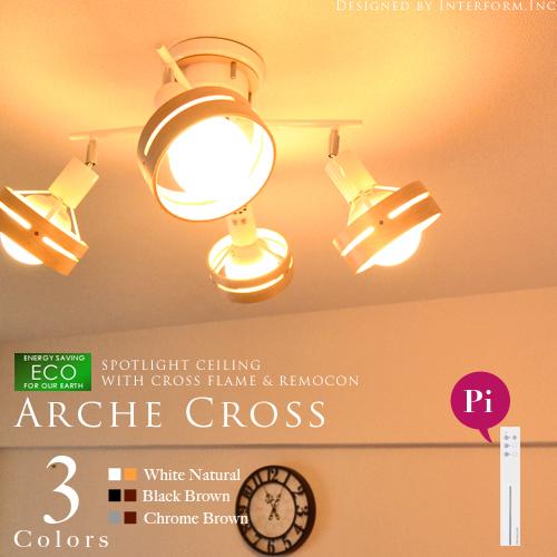 CROSS:アーチェクロス】4灯ウッドシェードスポットライトシーリング リモコン付 3色展開 リビング用 ダイニング用 寝室 照明 ライト モダン スポットライト 寝室 ナチュラル 6畳 8畳 10畳 簡単取付 間接照明 INTERFORM 【ARCHE