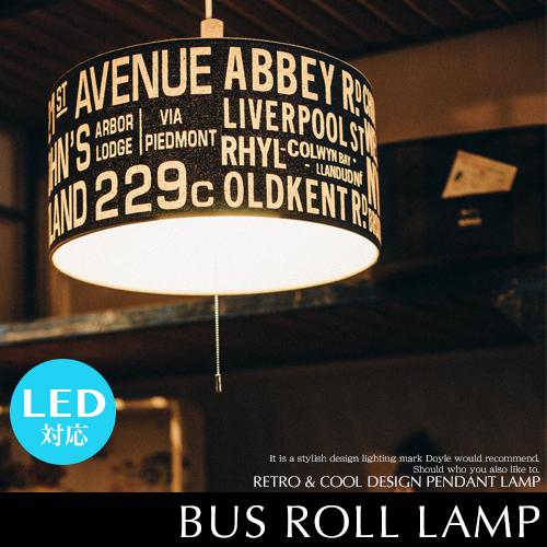 【Bus Roll Lamp:バスロールランプ】ペンダントライト LED対応 レトロ 北欧 カントリー 2灯 プルスイッチ 布シェード シーリングライト おしゃれ 可愛い 天井照明 モダンリビング用 居間用 ダイニング用 食卓用 アンティーク【INTERFORM:インターフォルム】(i2-2