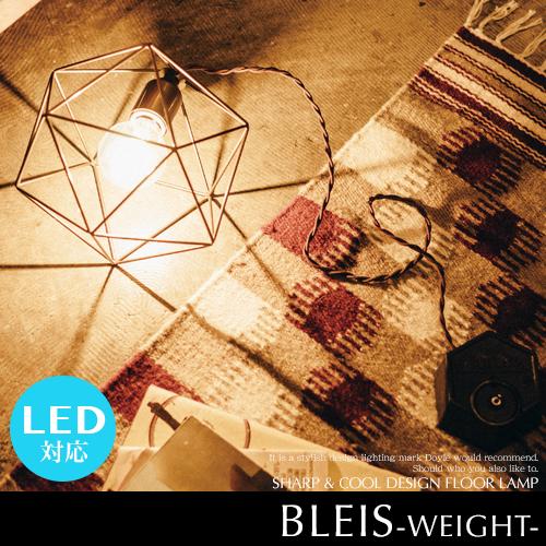 Bleis-weight-ブレイス ウェイト フロアランプ LED電球対応 アンティーク レトロ 1灯 クラシック モダン スタンドライト ヴィンテージ テーブルランプ おしゃれ 可愛い リビング用 間接照明 デスクライト 照明 ランプ【INTERFORM:インターフォルム】(i2-2