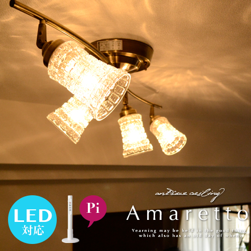 【Amaretto-remote ceiling lamp アマレットリモートシーリングランプ】AW-0334 リモコン付 4灯 スポットライトシーリング LED電球対応 ガラスシェード アンティーク ナチュラル リビング用 ダイニング用 寝室 6畳用 8畳用 照明 ライト 一人暮らし アートワークスタジオ