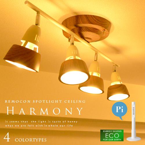 【Harmony:ハーモニー】remote ceiling lamp(ストレート) 4灯スポットライトシーリングライト|リモコン付|点灯切替|エコ|省エネ|AW-0321|電球型蛍光灯|ライト|リビング用|寝室|LED電球対応|おしゃれ|スポットライト 4灯|シーリングライト おしゃれ(CP4