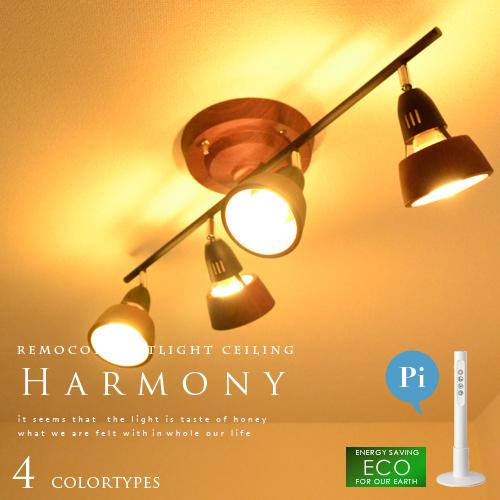 【Harmony:ハーモニー】remote ceiling lamp(ストレート) 4灯スポットライトシーリングライト リモコン付 点灯切替 エコ 省エネ AW-0321 電球型蛍光灯 照明 ライト リビング用 寝室 LED電球対応 おしゃれ