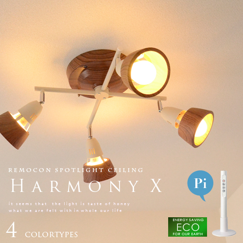 スポットライト【Harmony X:ハーモニー エックス】remote ceiling lamp(クロス) 4灯スポットライトシーリングライト|リモコン付|点灯切替|エコ|省エネ|AW-0322|電球型蛍光灯|照明|ライト|リビング用|寝室|LED電球対応|おしゃれ(CP4