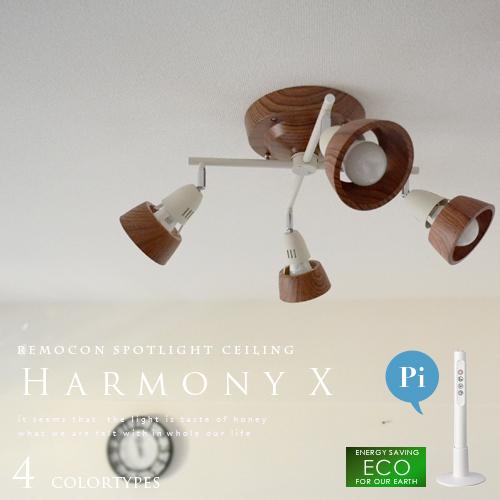 【Harmony X:ハーモニー エックス】remote ceiling lamp(クロス) 4灯スポットライトシーリングライト|リモコン付|点灯切替|エコ|省エネ|AW-0322|電球型蛍光灯|照明|ライト|リビング用|寝室|LED電球対応|おしゃれ