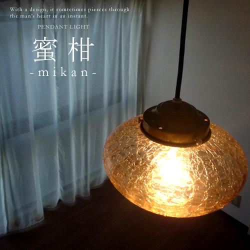 【MIKAN:蜜柑 -みかん- 】3色(AMBER/CLEAR/WHITE):罅(ヒビ)加工ガラス和モダンペンダントライト|レトロ|玄関|廊下|階段|可愛い|カフェ風|インテリア照明|和風|ダイニング用 食卓用|照明|アジアン|オレンジ【CUBE:キューブ】 10P26Mar16
