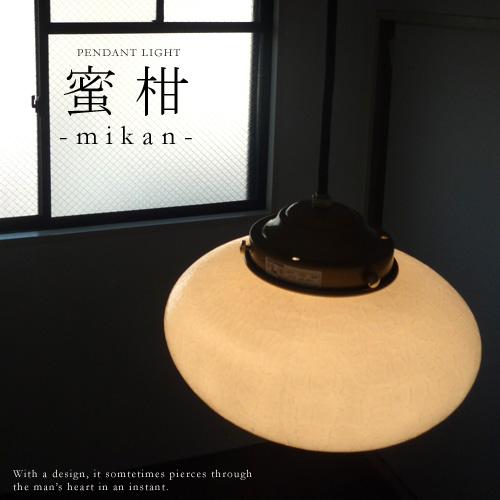 【MIKAN:蜜柑 -みかん- 】3色(AMBER/CLEAR/WHITE):罅(ヒビ)加工ガラス和モダンペンダントライト|レトロ|玄関|廊下|階段|可愛い|カフェ風|インテリア照明|和風|ダイニング用 食卓用|照明|アジアン|ホワイト【CUBE:キューブ】 10P26Mar16