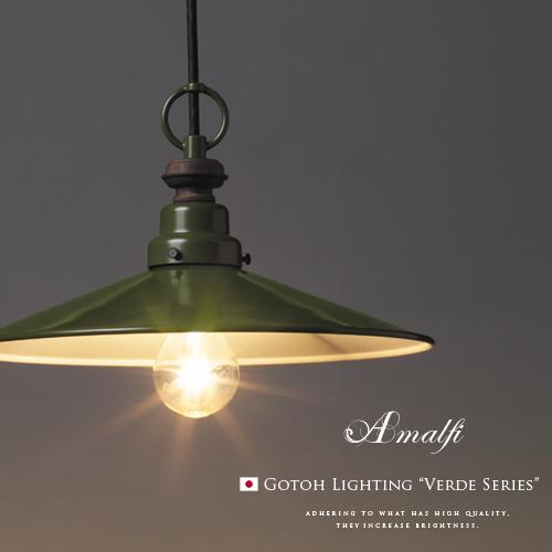 【Amalfi アマルフィ】1灯ペンダントライト|後藤照明|VERDE SERIES(GLF-3338)|グリーン|LED電球対応|インテリア照明|大正浪漫|レトロ|クラシック|アンティーク調|和風|和モダン|北欧|カフェ風|アジアン|日本製|照明 10P26Mar16