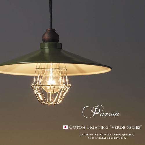 【Parma パルマ】1灯ペンダントライト|後藤照明|VERDE SERIES(GLF-3345)|ガード|グリーン|LED電球対応|インテリア照明|大正浪漫|レトロ|クラシック|アンティーク調|和風|モダン|カフェ風|アジアン|日本製|照明 10P26Mar16