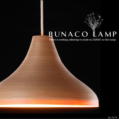【BUNACO LAMP:ブナコランプ】【BL-P321】北欧「和」モダンデザインペンダントライト【天然ブナ材使用】【純国産】【インテリア照明】 10P26Mar16
