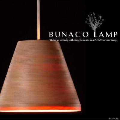 【BUNACO LAMP:ブナコランプ】【BL-P426】北欧「和」モダンデザインペンダントライト【天然ブナ材使用】【純国産】【インテリア照明】 10P26Mar16