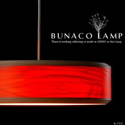 【BUNACO LAMP:ブナコランプ】【BL-P531】【WOMB】北欧「和」モダンデザインペンダントライト【天然ブナ材使用】【純国産】【インテリア照明】 10P26Mar16