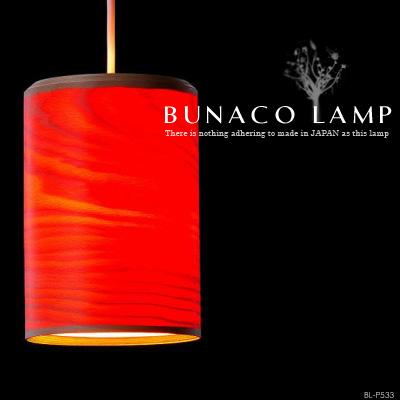 【BUNACO LAMP:ブナコランプ】【BL-P533】【WOMB】北欧「和」モダンデザインペンダントライト【天然ブナ材使用】【純国産】【インテリア照明】 10P26Mar16