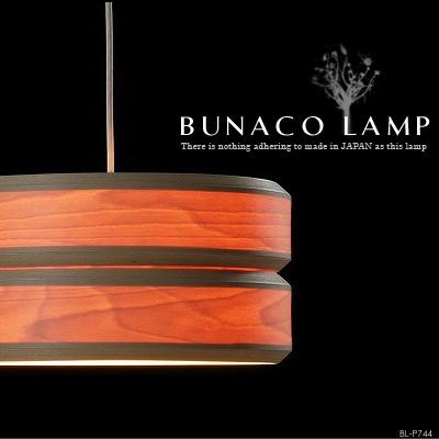 【BUNACO LAMP:ブナコランプ】【BL-P744】北欧「和」モダンデザインペンダントライト【天然ブナ材使用】【純国産】【インテリア照明】 10P26Mar16