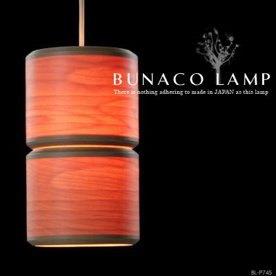 【BUNACO LAMP:ブナコランプ】【BL-P745】北欧「和」モダンデザインペンダントライト【天然ブナ材使用】【純国産】【インテリア照明】 10P26Mar16