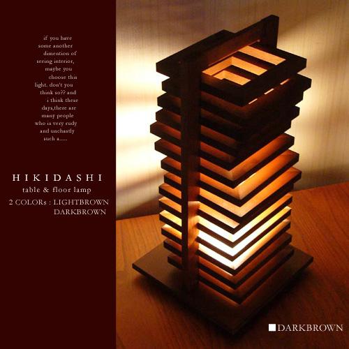 【hikidashi table stand:ヒキダシ テーブルスタンド】2色(ライトブラウン/ダークブラウン) スタンドライト おしゃれ デザイナーズ 間接照明 インテリア照明 和モダン 和室 和風 洋室 送料無料【flames:フレイムス】 10P26Mar16