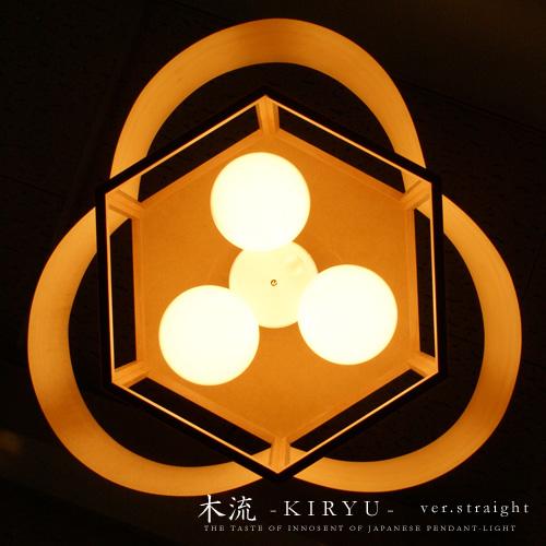 【KIRYU:木流-STRAIGHT-】【flames:フレイムス】|DP-045|ペンダントライト|【和モダン】【和風ペンダント】【アジアンテイスト】【インテリア照明】【送料無料】【和室】【木目】【アジアンテイスト】 10P26Mar16