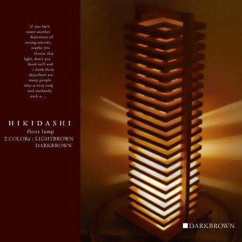 [hikidashi:ヒキダシ フロアスタンド] フロアランプ スタンドライト デザイナーズ 間接照明 日本製 ウッド スタンド照明 LED対応 2色 ライトブラウン ダークブラウン おしゃれ 照明 ライト メンズ ギフト 和風 和モダン 和室 寝室 木製 デザイン照明 インテリア照明(CP4