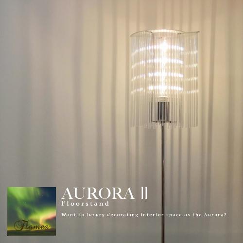 フロアスタンド【AURORA 2:オーロラ 2】オーロラを描いた美しい陰影を表現した至高のフロアスタンド フロアライト 棚 寝室 ホテルライク 高級感 店舗照明 ダイニング用 食卓用コーナー おしゃれ スタンドライト 間接照明【flames:フレイムス】 10P26Mar16