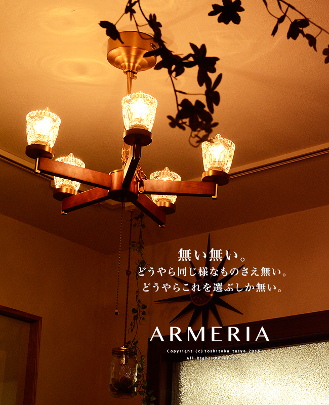 japanbridge  라쿠텐 일본: [ARMERIA CHANDELIER 도쿄 샹들리에] 5 등 식당 ...