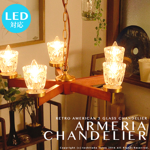 Armeria Chandelier Almeria 5 Lights For Dining Table Living Room Vintage West